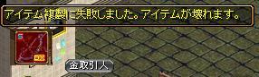 1305Bis鏡3