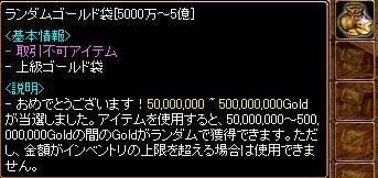 ぎゃんぶる1307-16