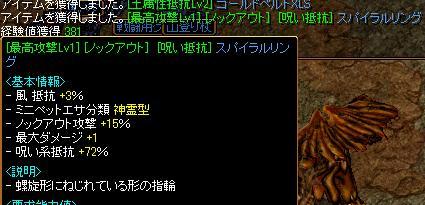 1307呪ノック指14