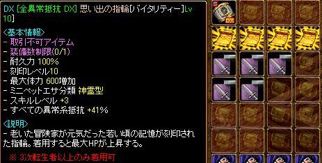 1308金エンチャ1