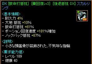 1308賭10