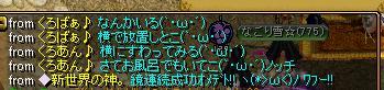 1308新世界さん