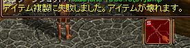 1308ホーク鏡2