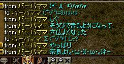 1308ベビさん2