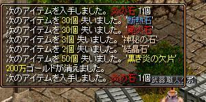 1309炎の石1