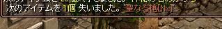 131003聖なる槍