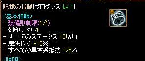 1309プログレス