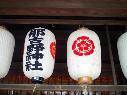 那古野神社家紋