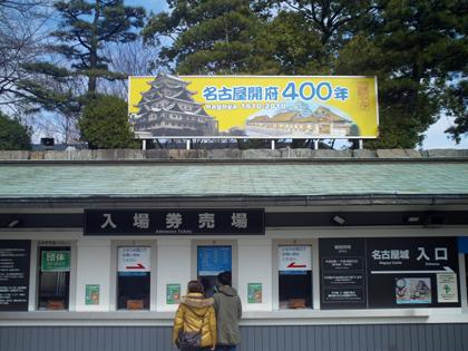 名古屋城入り口
