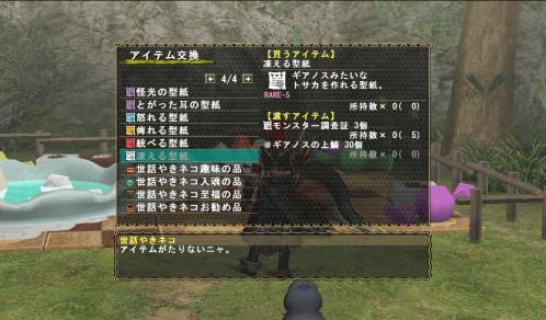 ぐーくでいりー1 (3)