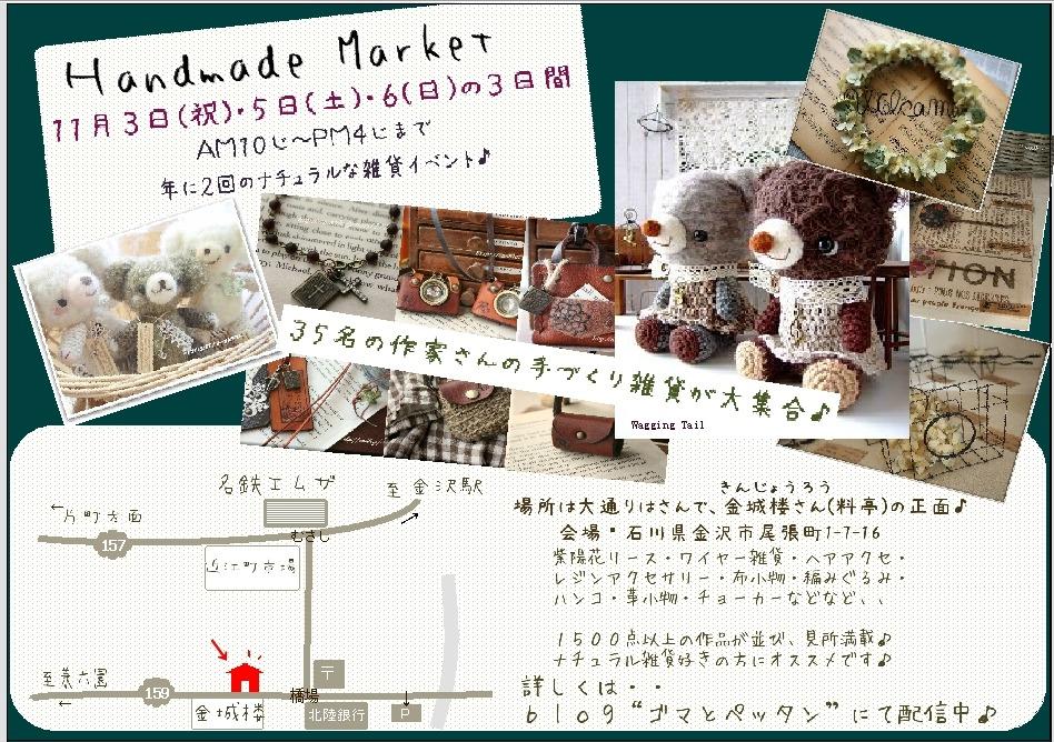 handmadeMarket01.jpg