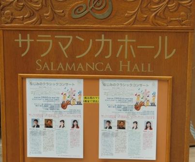 なじみのクラッシックコンサート1