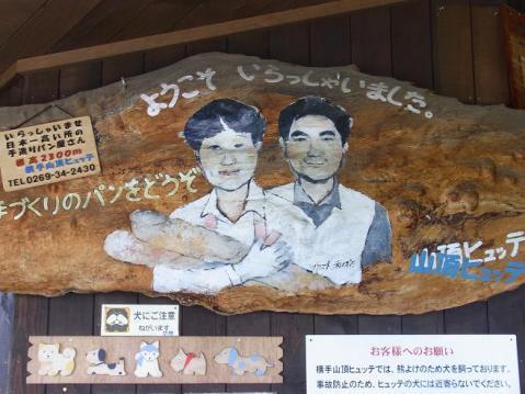 20110717横手山1562