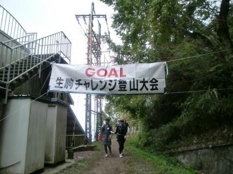 20111023生駒チャレンジ登山大会1989