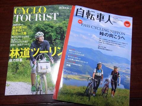 自転車雑誌1869