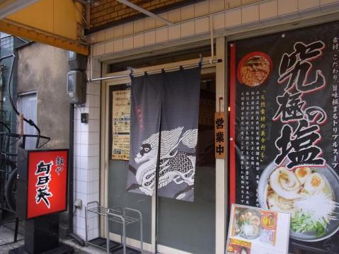 20120109京都一周トレイル東山0065
