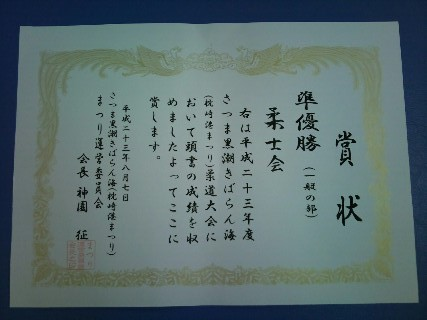柔士会・準優勝
