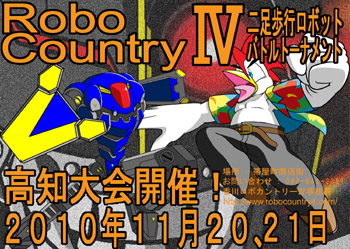 RoboCuntryⅣ高知大会ポスター