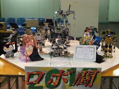 ロボ闘2010②
