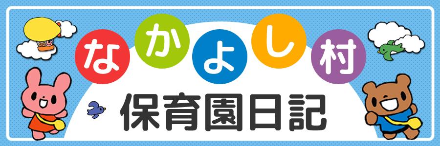 nakayoshi-blog-top