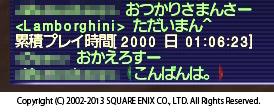 FF11_2000.jpg