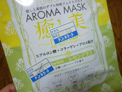 aroma-02.jpg