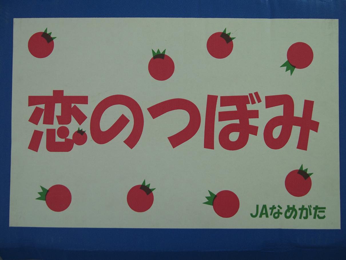 フルーツトマト 018