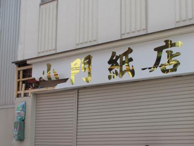 岸和田だんじり祭り2012.9.16 030-1