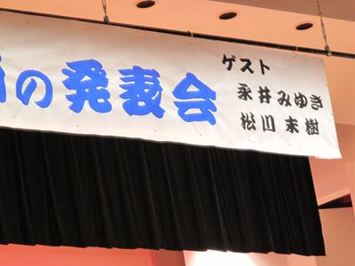 さくらんど会館チャリティ2012.9.23 003-1