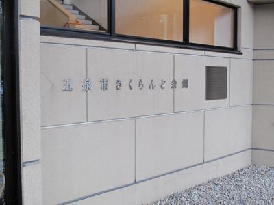 さくらんど会館チャリティ2012.9.23 002-1
