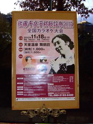 天童温泉2012.11.18 009-1
