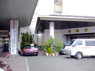 天童温泉2012.11.18 003-1