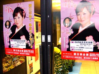 弥彦メジャー2012.11.17 057-1