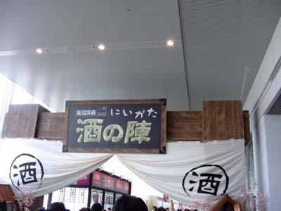 新潟酒の陣13 004-1