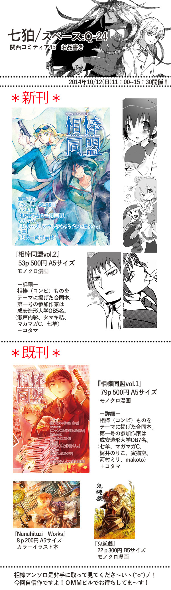 関西コミティア452014おしながき