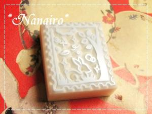 切手シリーズ No4