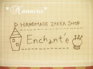 Enchanteはんこ3