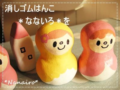 粘土マト2