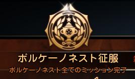 DN 2014-09-11 ボルケ征服