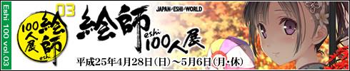 bana_eshi100_l01.jpg