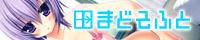 banner_mado_2.jpg