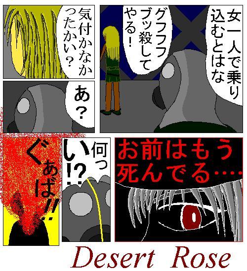 Desert-Rose的北斗の拳