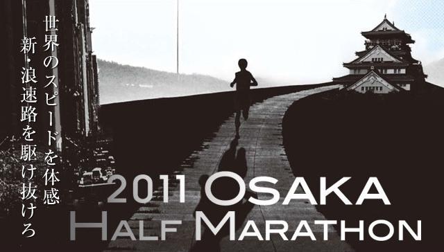 2011-OSAKA-HALF