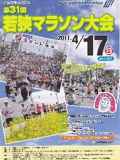 第31回若狭マラソン