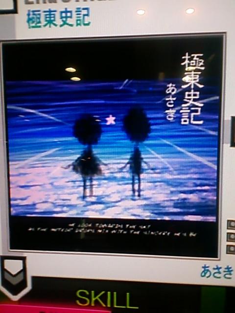 XG2-極東史記