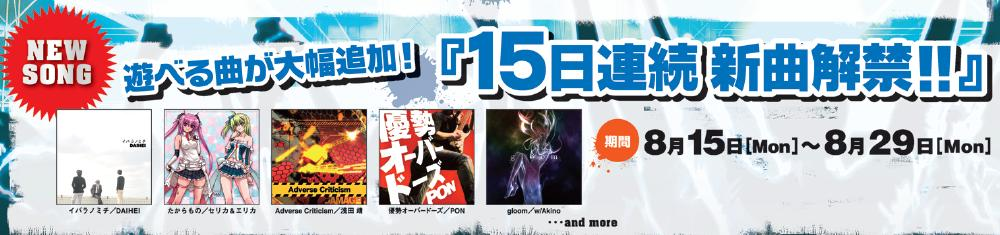 15日連続新曲解禁1