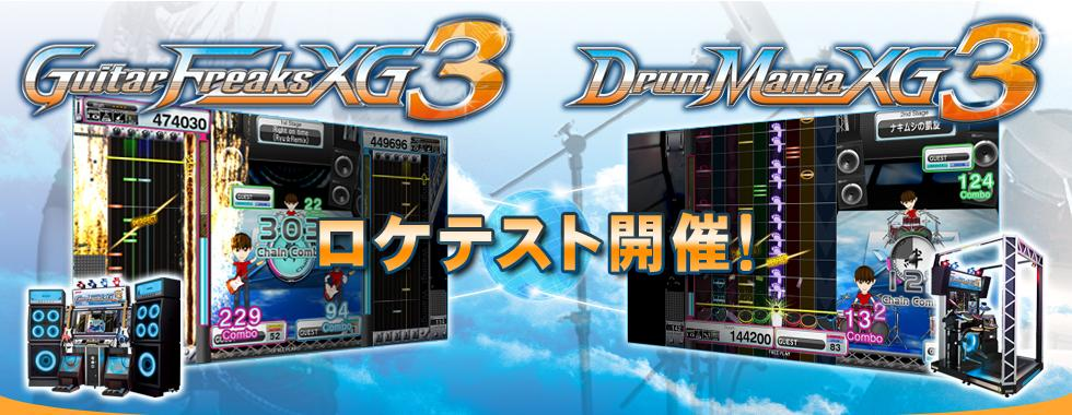 GUITARFREAKS-DRUMMANIA-XG3-ロケテスト