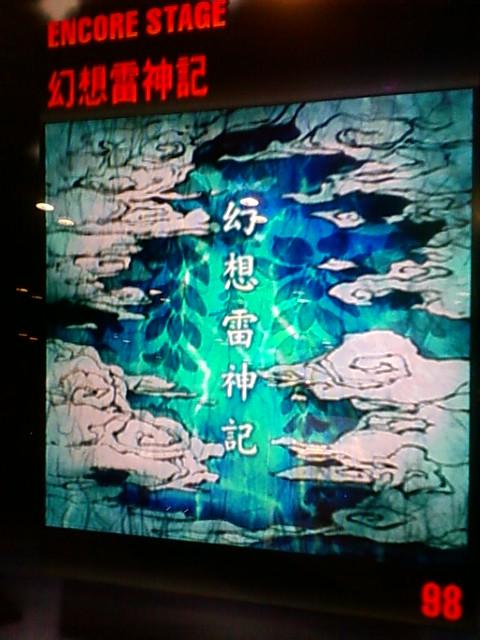XG2-幻想雷神記