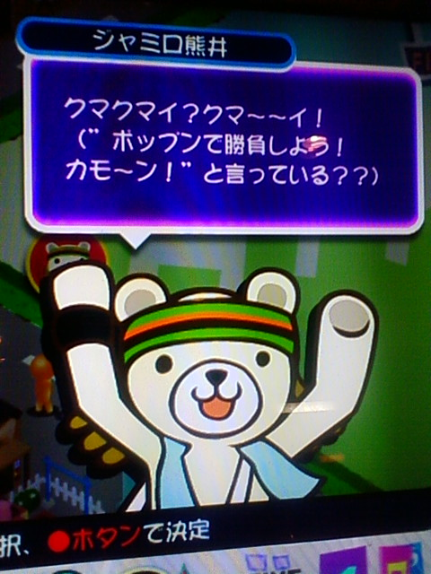 POPN19-タウンモード-ジャミロ熊井