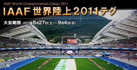 IAAF世界陸上2011